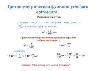 Тригонометрическая функция углового аргумента. Радианная мера угла. Например:
