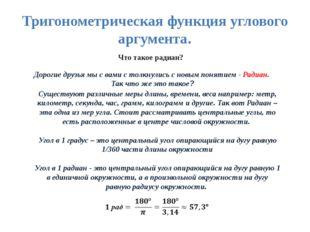 Что такое радиан? Тригонометрическая функция углового аргумента. Дорогие друз