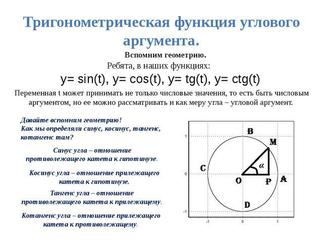 Вспомним геометрию. Тригонометрическая функция углового аргумента. Ребята, в...