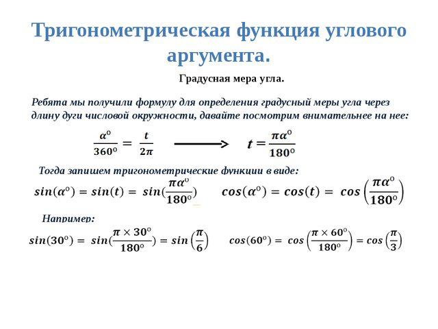 Тригонометрическая функция углового аргумента. Градусная мера угла. Ребята мы...