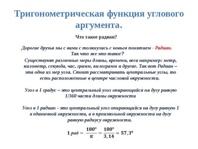 Что такое радиан? Тригонометрическая функция углового аргумента. Дорогие друз...
