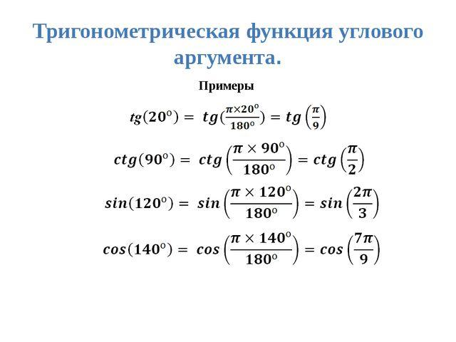 Примеры Тригонометрическая функция углового аргумента.