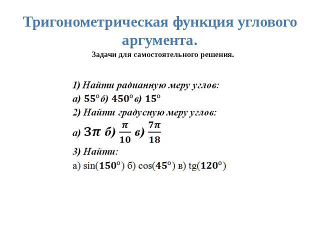Задачи для самостоятельного решения. Тригонометрическая функция углового аргу...