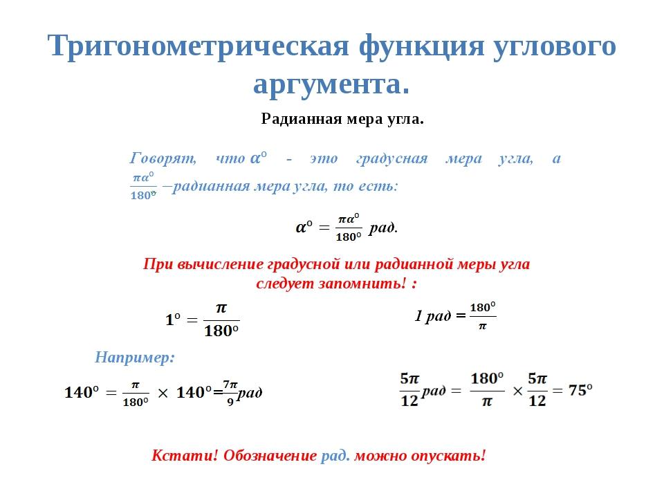 Тригонометрическая функция углового аргумента. Радианная мера угла. Например:...