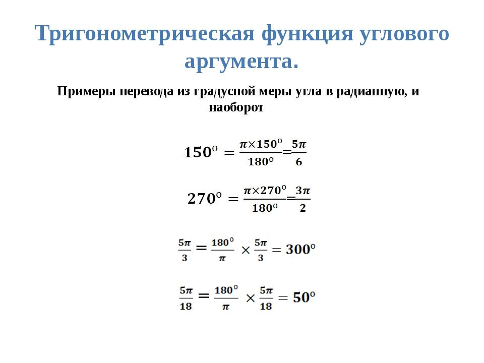 Примеры перевода из градусной меры угла в радианную, и наоборот Тригонометрич...