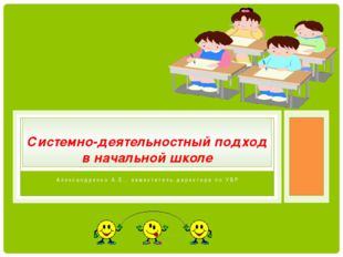Структура урока ОНЗ и распределение времени на уроке (Продолжительность этапо