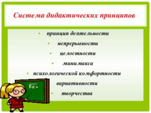 Принцип деятельности: Заключается в том, что: ученик, получает знания не в го