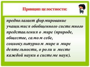 Принцип минимакса: заключается в следующем: школа должна предложить ученику в