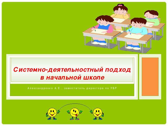 Структура урока ОНЗ и распределение времени на уроке (Продолжительность этапо...