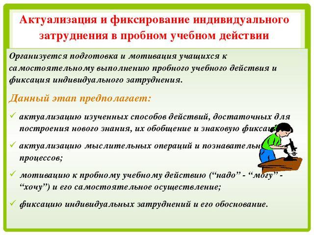 Актуализация и фиксирование индивидуального затруднения в пробном учебном дей...