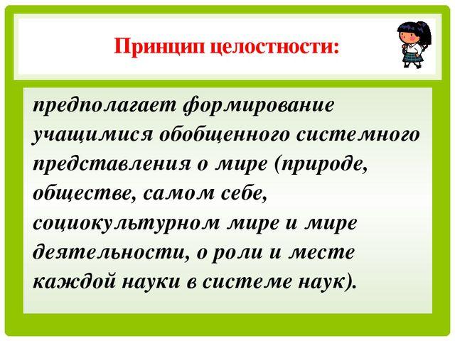Принцип минимакса: заключается в следующем: школа должна предложить ученику в...