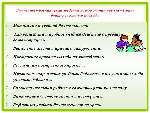 Этапы построения урока введения нового знания при системно-деятельностном под...