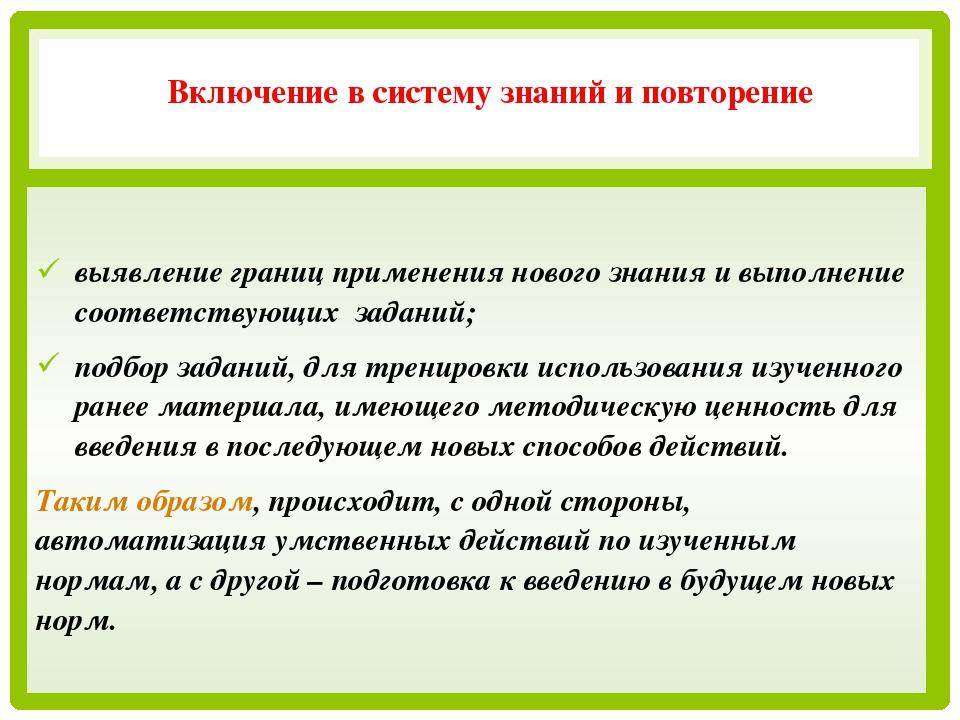 Включение в систему знаний и повторение выявление границ применения нового зн...