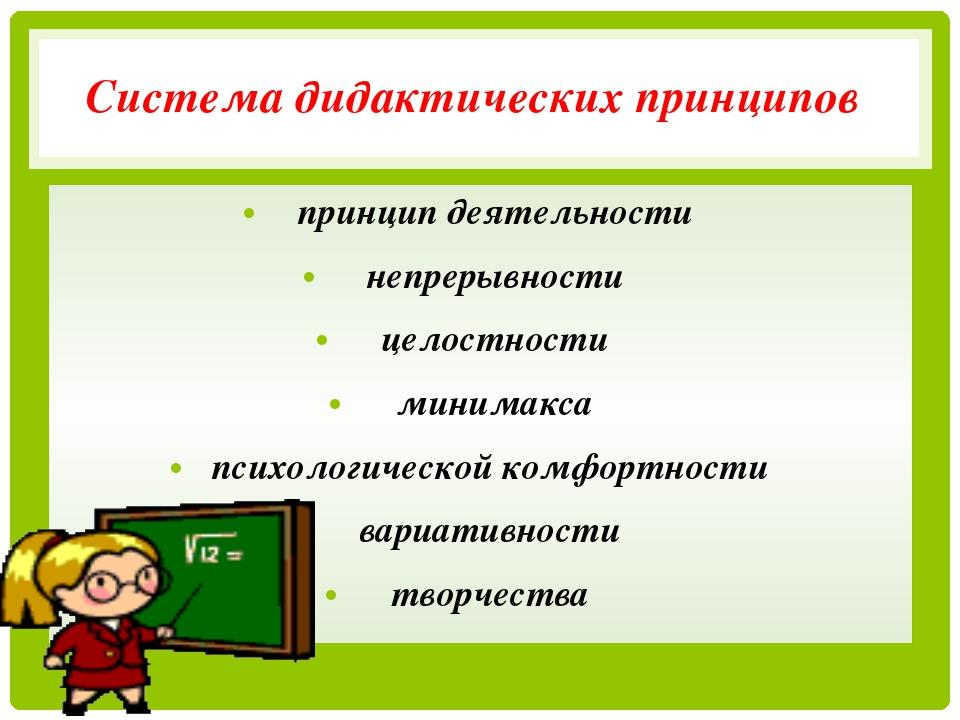 Принцип деятельности: Заключается в том, что: ученик, получает знания не в го...