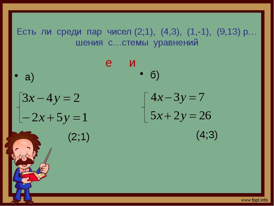 Есть ли среди пар чисел (2;1), (4,3), (1,-1), (9,13) р…шения с…стемы уравнен...