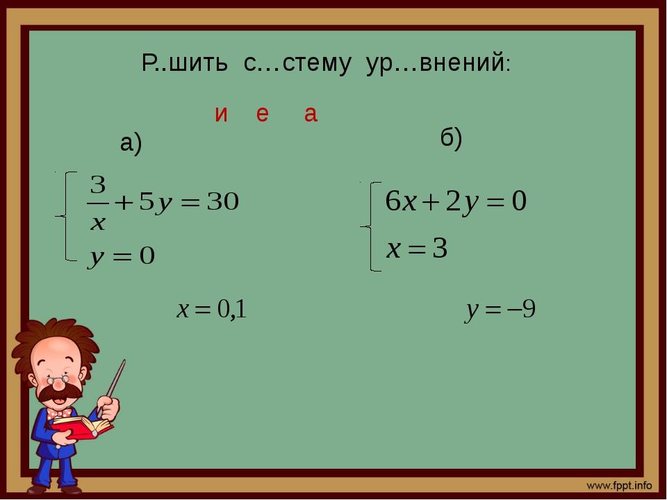 Р..шить с…стему ур…внений: а) б) и е а