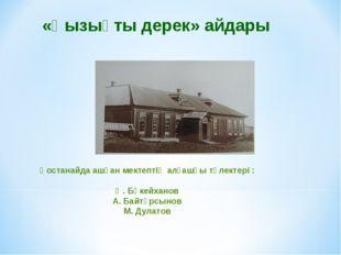 «Қызықты дерек» айдары Қостанайда ашқан мектептің алғашқы түлектері : Ә. Бөке