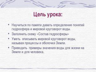 Цель урока: Научиться по памяти давать определение понятий гидросфера и миров
