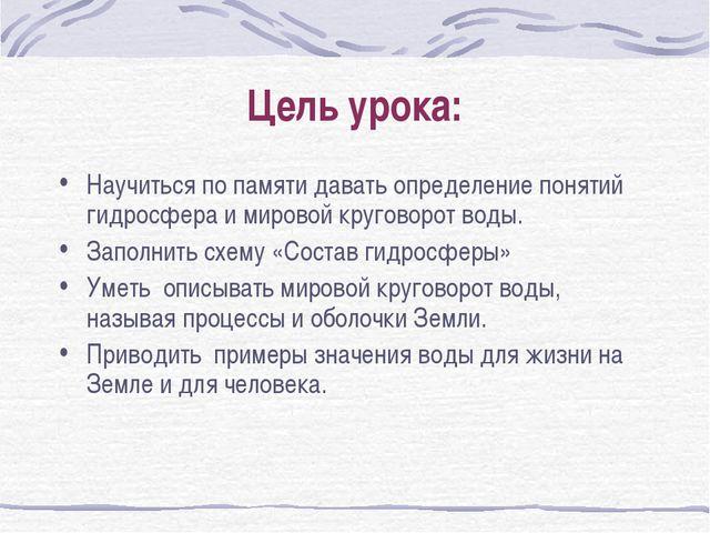 Цель урока: Научиться по памяти давать определение понятий гидросфера и миров...