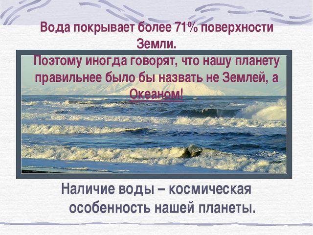 Вода покрывает более 71% поверхности Земли. Поэтому иногда говорят, что нашу...