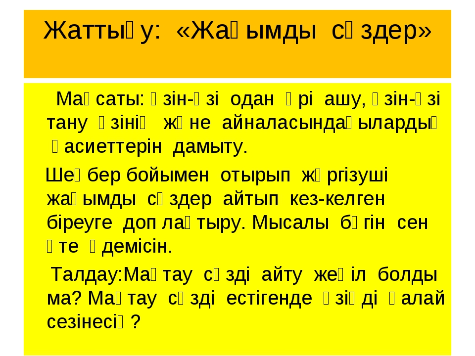 Жаттығу: «Жағымды сөздер» Мақсаты: өзін-өзі одан әрі ашу, өзін-өзі тану өзіні...