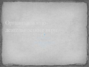 История и теория Подготовила воспитатель ГПД МОУ «НОШ № 238» Верещак Н.Н. Орг