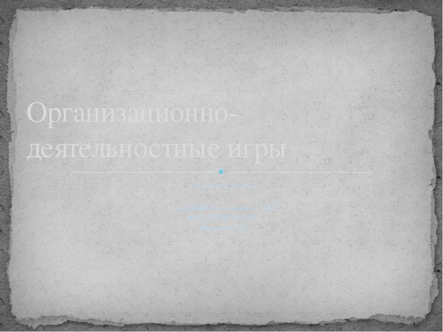 История и теория Подготовила воспитатель ГПД МОУ «НОШ № 238» Верещак Н.Н. Орг...