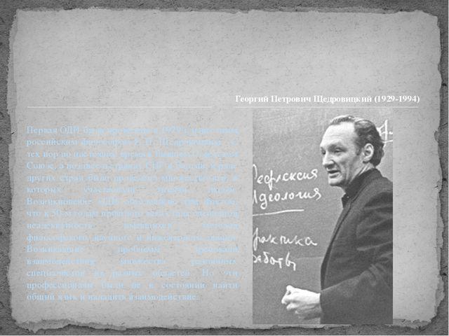 Первая ОДИ была проведена в 1979 г. известным российским философом Г. П. Щед...