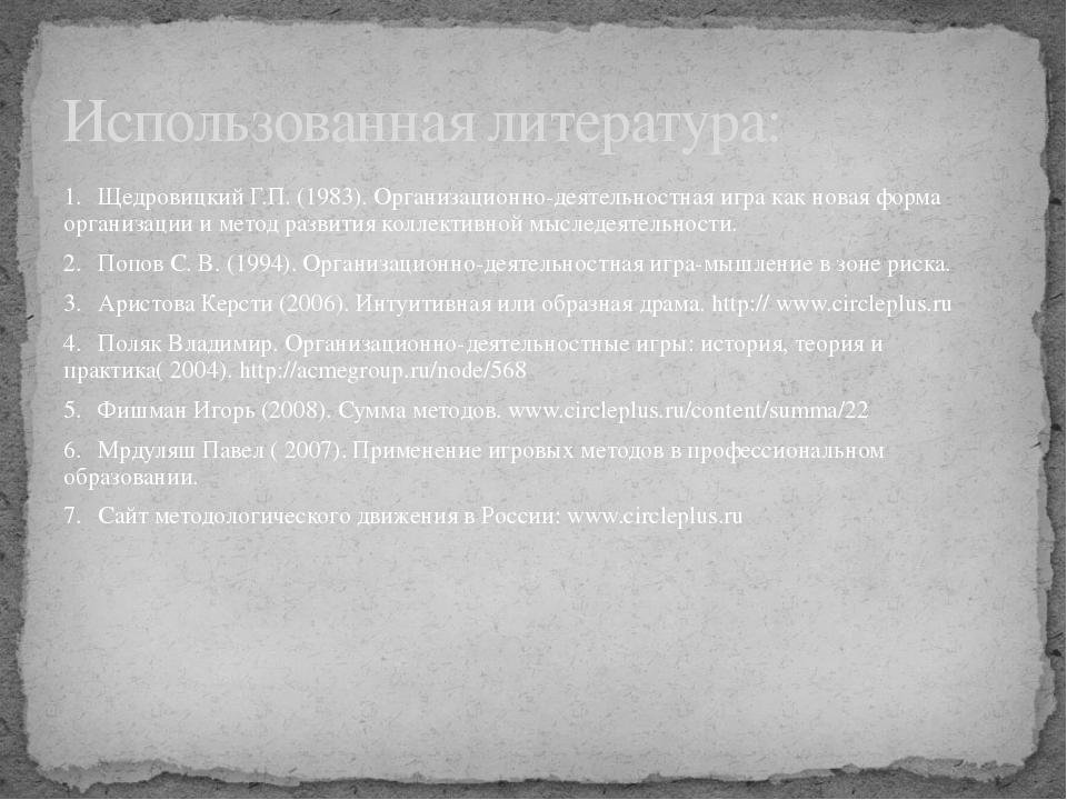 1.Щедровицкий Г.П. (1983). Организационно-деятельностная игра как новая форм...