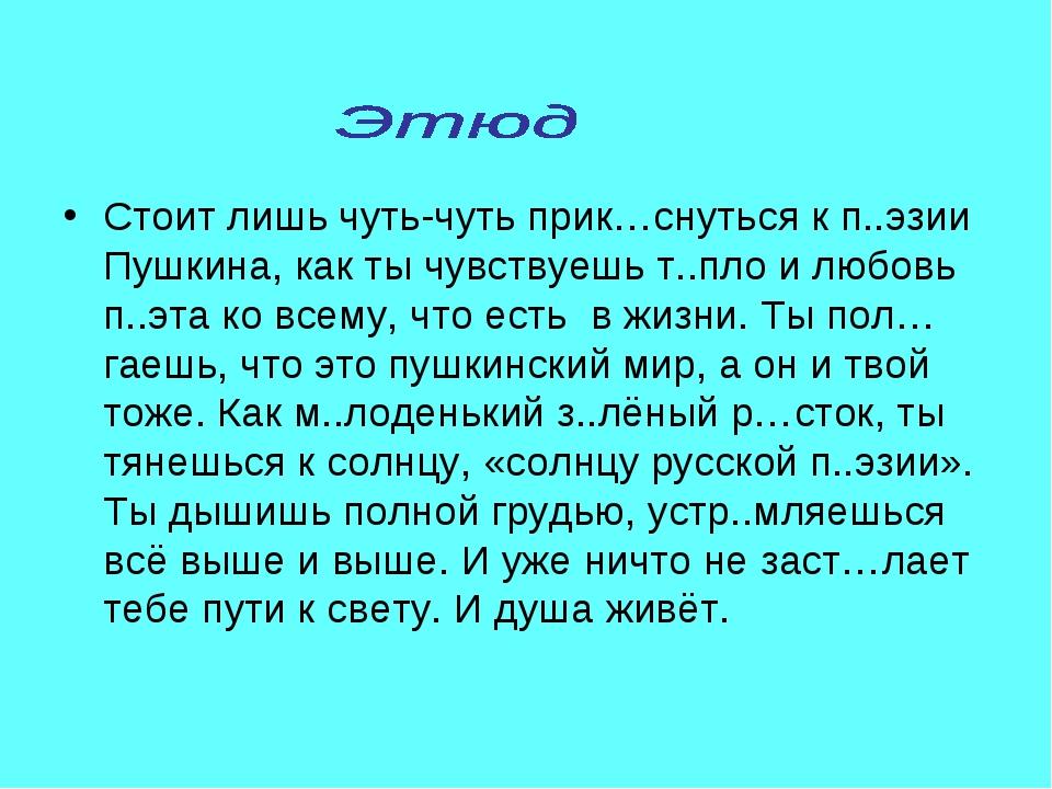 Стоит лишь чуть-чуть прик…снуться к п..эзии Пушкина, как ты чувствуешь т..пло...