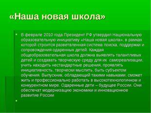 В феврале 2010 года Президент РФ утвердил Национальную образовательную инициа