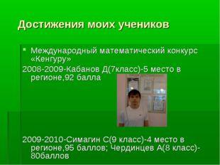 Достижения моих учеников Международный математический конкурс «Кенгуру» 2008