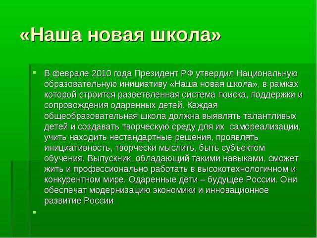 В феврале 2010 года Президент РФ утвердил Национальную образовательную инициа...