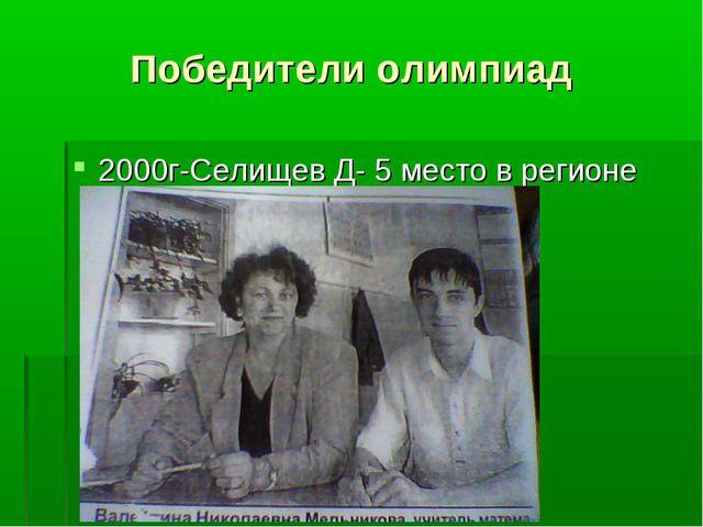 Победители олимпиад 2000г-Селищев Д- 5 место в регионе