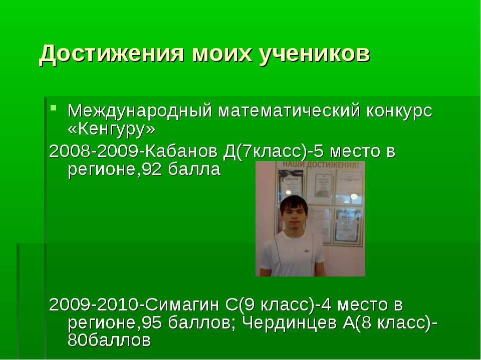 Достижения моих учеников Международный математический конкурс «Кенгуру» 2008...