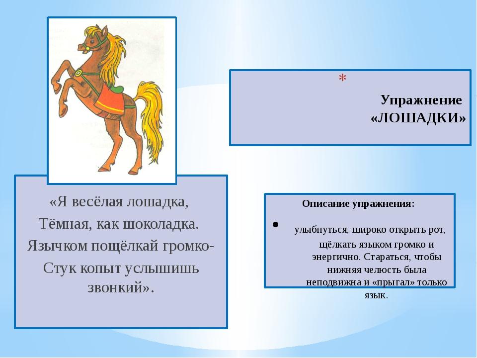 Упражнение «ЛОШАДКИ» «Я весёлая лошадка, Тёмная, как шоколадка. Язычком пощё...