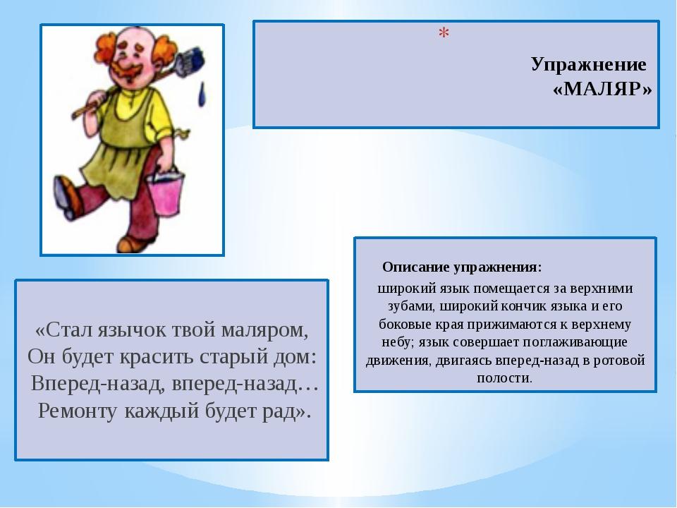Упражнение «МАЛЯР» «Стал язычок твой маляром, Он будет красить старый дом: ...