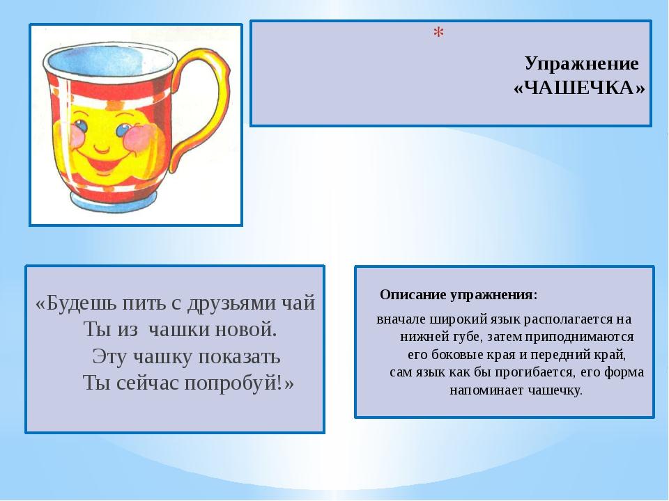 Упражнение «ЧАШЕЧКА» «Будешь пить с друзьями чай Ты из чашки новой. Э...