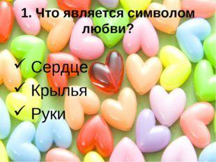 1. Что является символом любви? Сердце Крылья Руки