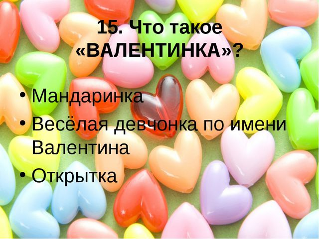 15. Что такое «ВАЛЕНТИНКА»? Мандаринка Весёлая девчонка по имени Валентина От...