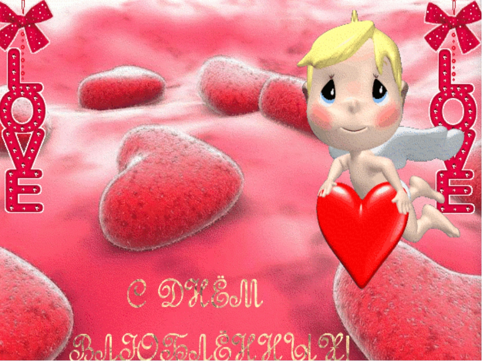 валентинки анимашки картинки формируются верхней части