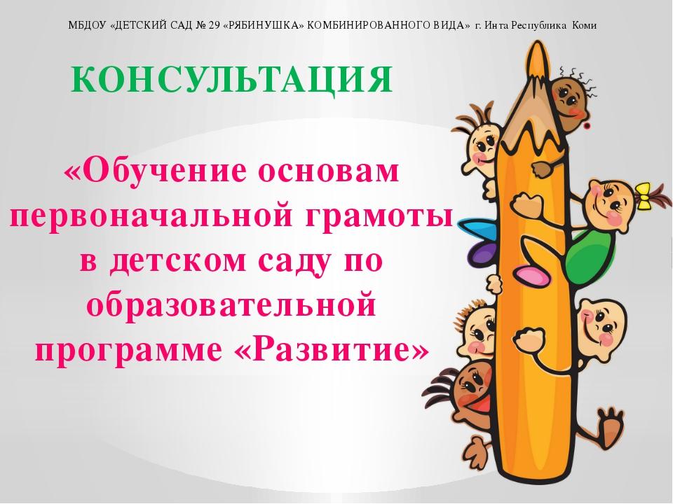 КОНСУЛЬТАЦИЯ «Обучение основам первоначальной грамоты в детском саду по образ...
