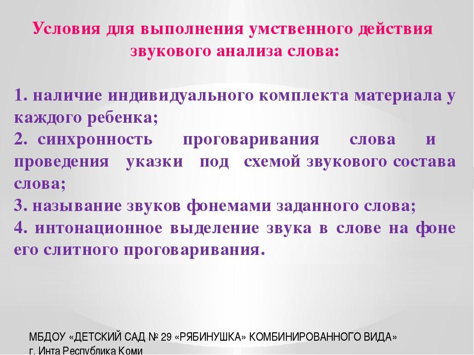 МБДОУ «ДЕТСКИЙ САД № 29 «РЯБИНУШКА» КОМБИНИРОВАННОГО ВИДА» г. Инта Республик...