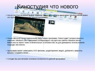 Киностудия что нового После того как на рынок вышла Windows Vista,в неё входи