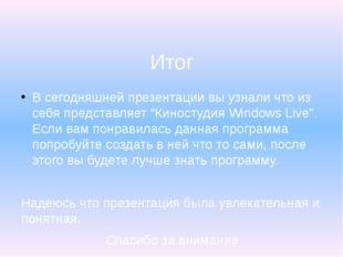 """Итог В сегодняшней презентации вы узнали что из себя представляет """"Киностудия"""