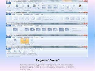 """Разделы """"Ленты"""" Как показано в слайде, """"Лента"""" предоставляет нам несколько ра"""