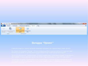 """Вкладка """"Проект"""" В данной вкладке вы сможете настроить параметры программы пр"""