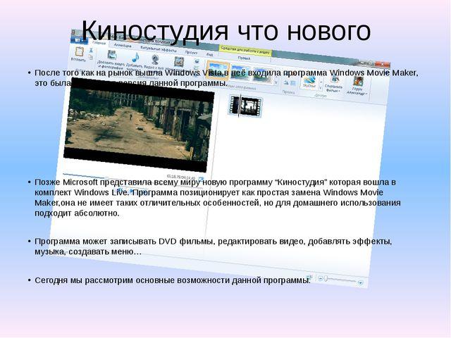Киностудия что нового После того как на рынок вышла Windows Vista,в неё входи...