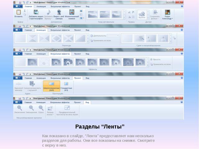"""Разделы """"Ленты"""" Как показано в слайде, """"Лента"""" предоставляет нам несколько ра..."""