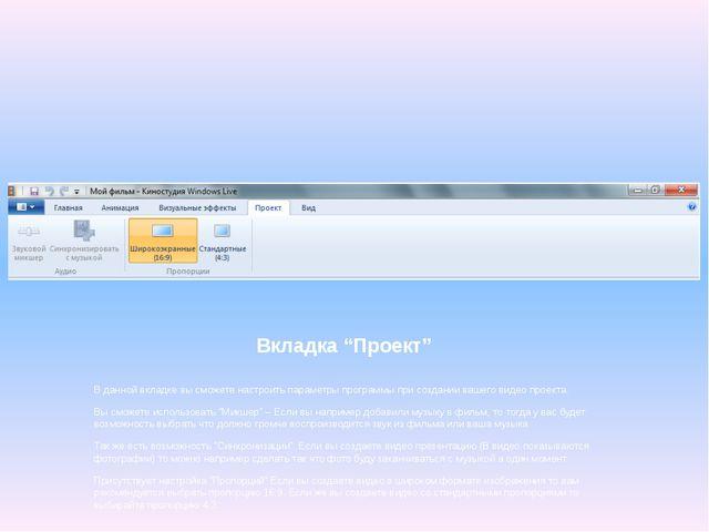 """Вкладка """"Проект"""" В данной вкладке вы сможете настроить параметры программы пр..."""